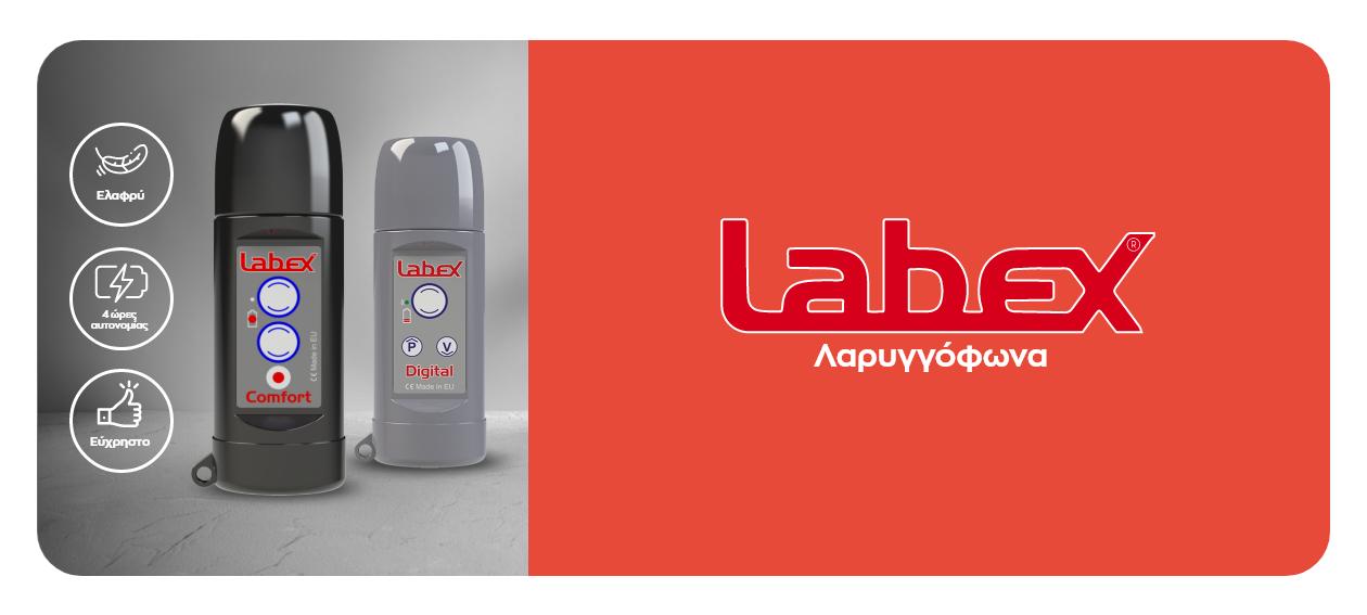Labex Λαρυγγόφωνο