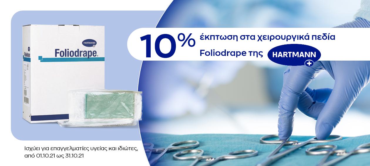Foliodrape - 10%